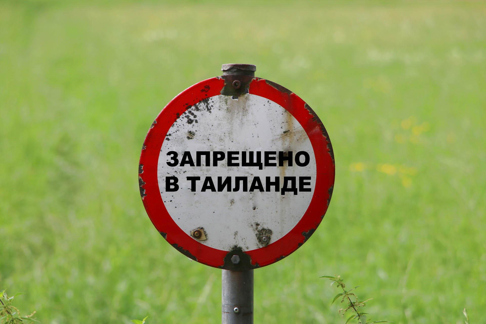 Запреты для туристов в Таиланде, Что нельзя делать туристу в Таиланде